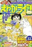 月刊 まんがライフ 2006年 10月号 [雑誌]
