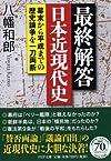 最終解答 日本近現代史 (PHP文庫)