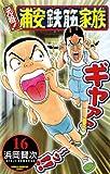 元祖! 浦安鉄筋家族 16 (少年チャンピオン・コミックス)