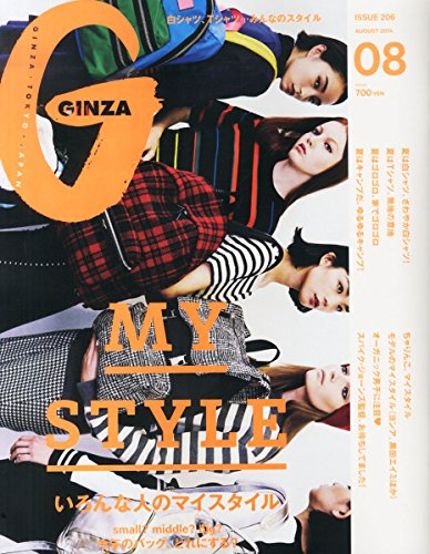 GINZA (ギンザ) 2014年 08月号 [雑誌]の詳細を見る