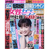 週刊女性セブン 2018年 5/31 号 [雑誌]