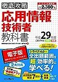 (全文PDF・単語帳アプリ付) 徹底攻略 応用情報技術者教科書 平成29年度(2017年度)