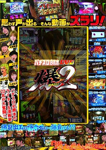 パチスロ必勝本DVD・爆2 (<DVD>)