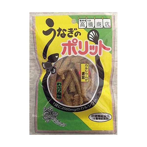 うなぎのポリット3P袋入り (わさび風味)の商品画像