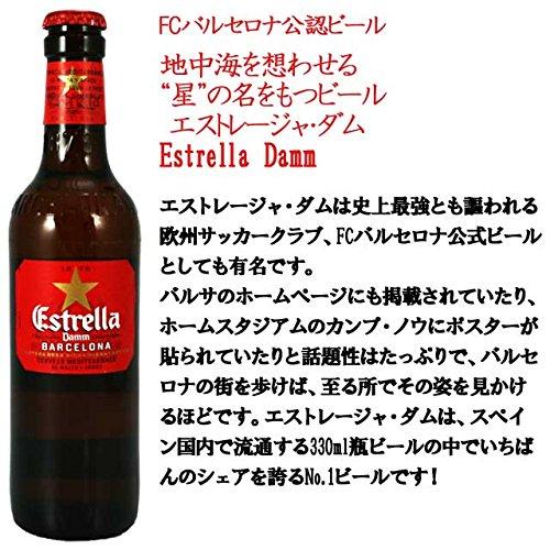 エストレージャ ダム 330ml瓶 Estrella Damm