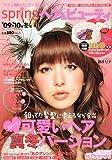 spring (スプリング) ヘア & ビューティ 2010年 01月号 [雑誌]