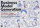 ビジネスモデル・ジェネレーション ビジネスモデル設計書