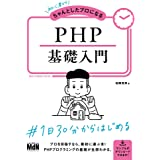 初心者からちゃんとしたプロになる PHP基礎入門〈PHP8対応〉