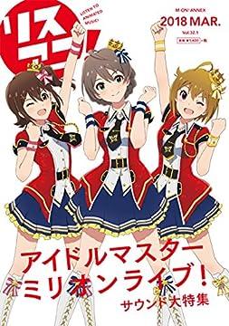リスアニ! Vol.32.1「アイドルマスター」音楽大全 永久保存版V