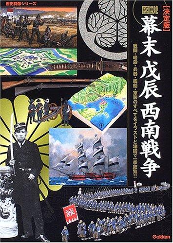 図説・幕末戊辰西南戦争―決定版 (歴史群像シリーズ)の詳細を見る