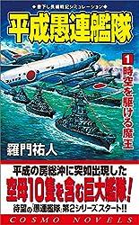平成愚連艦隊(1)時空を駆ける魔王 (コスモノベルズ)