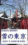 TOKYO SNOWY 雪の東京 ?2018年・冬 井の頭公園 写真集? OoB photo album