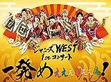 ジャニーズWEST 1stコンサート 一発めぇぇぇぇぇぇぇ! (初回仕様) [DVD]