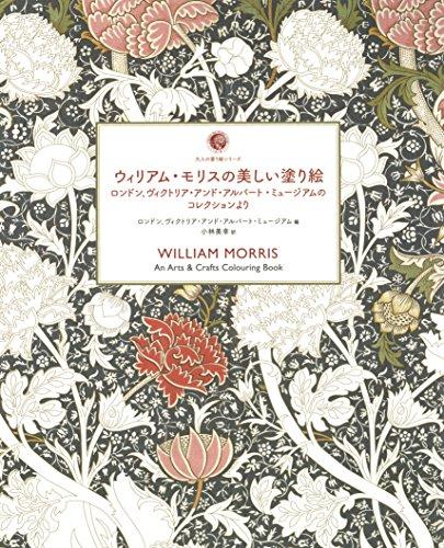 ウィリアム・モリスの美しい塗り絵: ロンドン、ヴィクトリア・アンド・アルバート・ミュージアムのコレクションより (大人の塗り絵シリーズ)の詳細を見る