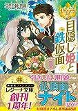 目隠し姫と鉄仮面〈1〉 (レジーナ文庫)