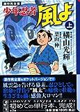 少年忍者風よ / 横山 光輝 のシリーズ情報を見る