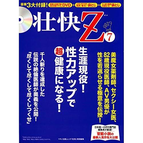 壮快Z 7 (DVD1枚、袋綴じ2点)