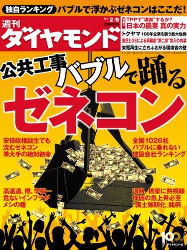 週刊 ダイヤモンド 2013年 2/9号 [雑誌]の詳細を見る