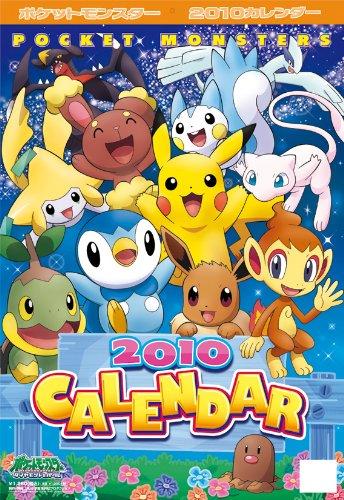 「ポケモンカレンダー2010」世界でもっとも売れているカレンダーとしてギネス認定