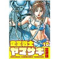 企業戦士YAMAZAKI 10