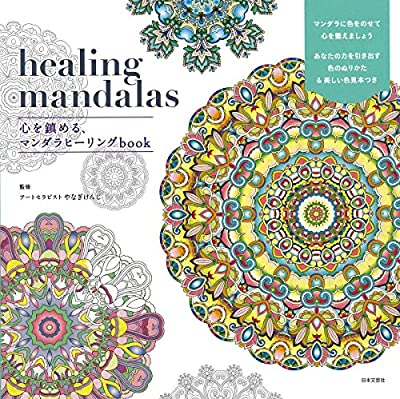 healing mandalas 心を鎮める、マンダラヒーリング