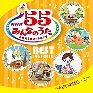 NHKみんなのうた 55 アニバーサリー・ベスト~6さいのばらーど~