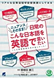ニュアンスそのまま!日常のこんな日本語を英語で言いたい CD BOOK