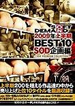 2009年上半期 BEST10 SOD企画編 [DVD]