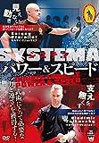 """システマ【パワー&スピード】~武術にとって必要な""""力と速さ""""~ [DVD]"""