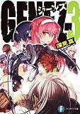 GENEZ-3 ジーンズ (富士見ファンタジア文庫)