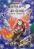 魔女のルルーと赤い星の杖 (風の丘のルルー (5))