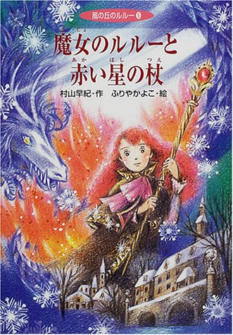 魔女のルルーと赤い星の杖 (風の丘のルルー (5))の詳細を見る