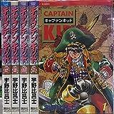 キャプテンキッド 全12巻完結(デラックスコミックス) [マーケットプレイス コミックセット]