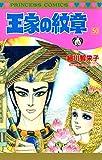 王家の紋章 50 (プリンセス・コミックス)