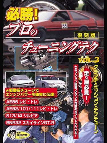 復刻版 必勝プロのチューニングテク vol.3 クラッチ、ミッション、デフ