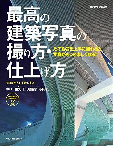最高の建築写真の撮り方・仕上げ方 Elements12対応 (エクスナレッジムック)の詳細を見る