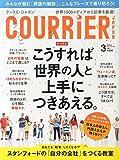 COURRiER Japon (クーリエ ジャポン)2015年 03 月号