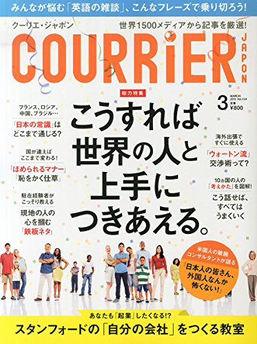 COURRiER Japon (クーリエ ジャポン)2015年 03 月号の詳細を見る