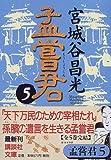 孟嘗君(5) (講談社文庫)