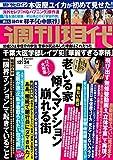 週刊現代 2016年 12/24 号 [雑誌]