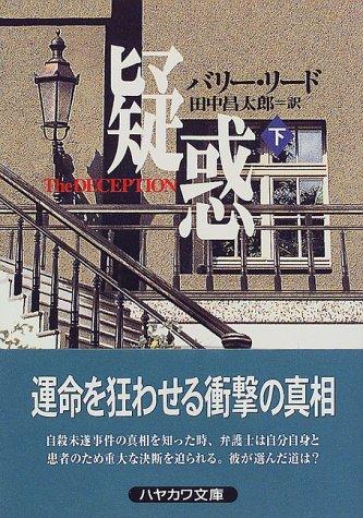 疑惑〈下〉 (ハヤカワ文庫NV)