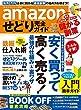 【完全ガイドシリーズ072】amazonせどり完全ガイド (100%ムックシリーズ)