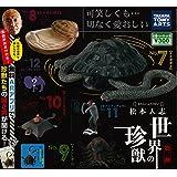 カプセル 松本人志 世界の珍獣 第2弾 シークレット含む全6種セット