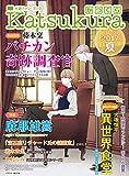 かつくら vol.23 2017夏