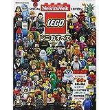 Newsweek特別編集 レゴのすべて (メディアハウスムック)