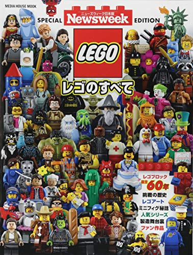 Newsweek特別編集 レゴのすべて (メディアハウスムッ...