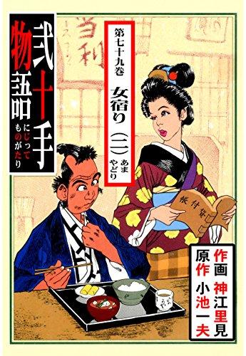 弐十手物語79 女宿り・二