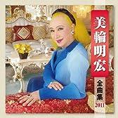美輪明宏 全曲集 2011