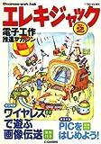 エレキジャック 2007年 05月号 [雑誌]