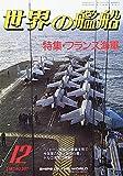 世界の艦船 特集:フランス海軍 1987 No.387